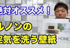 空気を洗う壁紙 福岡